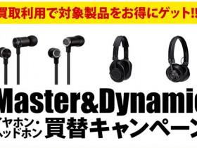 Master&Dynamic-