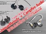 UniqueMelody×CampfireAudio-新製品試聴会-BLOG