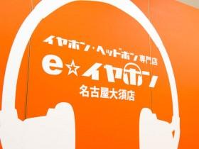 名古屋大須店-1