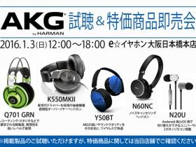 AKG試聴会_即売会_0103_大阪BLOG