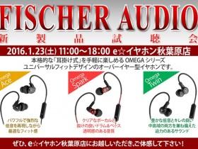 FISCHER_AUDIO新製品試聴会_秋葉原0123_BLOG