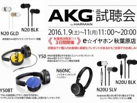 AKG試聴会_2016-0109-11_秋葉原_BLOG
