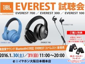 JBL_EVEREST試聴会_大阪_A3POP