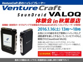 VentureCraft_SounDroid_VALOQ体験会_秋葉原0116_BLOG