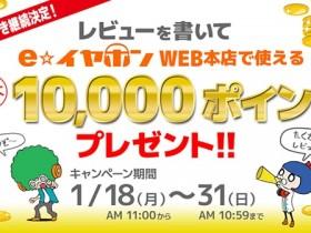 レビューキャンペーンブログ用-min