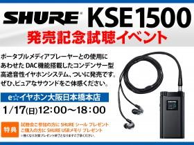 KSE1500発売記念試聴イベント_大阪日本橋本店_A3POP
