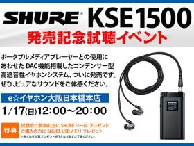 KSE1500発売記念試聴イベント_大阪日本橋本店_BLOG