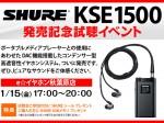 KSE1500発売記念試聴イベント_秋葉原0115_BLOG