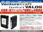 VentureCraft_SounDroid_VALOQ体験会_秋葉原0130_BLOG