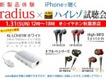 radius試聴会_改訂版_0131_BLOG