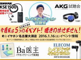 2016-0116_名古屋試聴会_BLOG