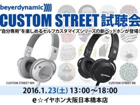 CUSTOMSTREET試聴会_大阪_0123_BLOG
