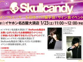 Skullcandyインフルエンサーイベント_名古屋BLOG