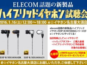 elecom新製品ハイブリッドイヤホン試聴会_0116_BLOG