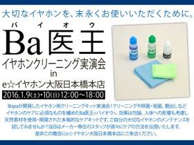 Bispa_Ba医王_実演会_010910_大阪_BLOG