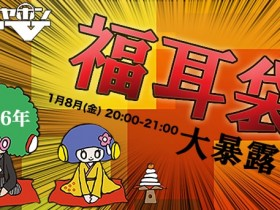 20160108福耳袋暴露タイトルブログ用-min