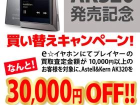 AK320_買い替えBLOG