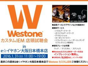 WestoneカスタムIEM店頭試聴会_大阪_0131_BLOG