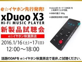 xDuoo新製品試聴会_秋葉原_116-17_BLOG