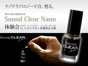 Sound-Clear-Nano体験会2016_0206_秋葉原_BLOG