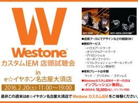 WestoneカスタムIEM店頭試聴会_名古屋_0220_BLOG