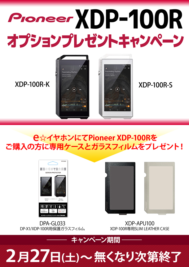 Pioneer-XDP-100R-オプションプレゼントキャンペーンBLOG