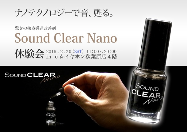 Sound-Clear-Nano体験会2016_0220_秋葉原_blog