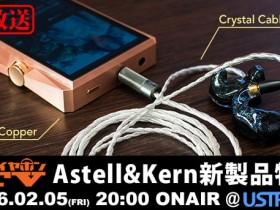 20160205Astell&Kern新製品特集ブログ用-min