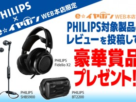 philipsレビューBLOG-HEAD