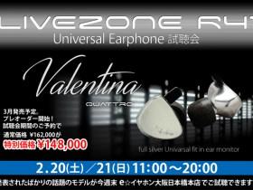 LIVEZONE-R41ユニバーサルイヤホン試聴会_大阪BLOG