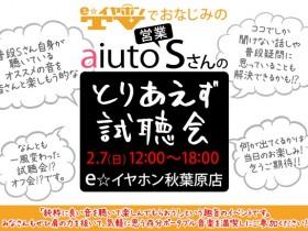 aiuto_sさん試聴会BLOG (1)
