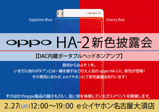 OPPO試聴会_2016_02-27_名古屋BLOG