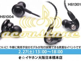 Acoustune新製品試聴会0227_大阪_BLOG