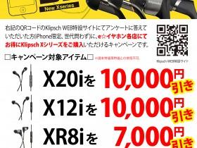 Klipsch_Xシリーズ_iPhone割キャンペーンA3POP