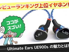 Ultimate Ears UE900s