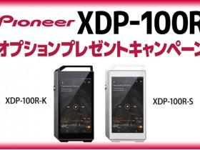 Pioneer-XDP-100R-オプションプレゼントキャンペーンBLOG2