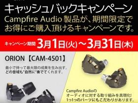 Campfire_Audio_キャッシュバック改訂版_blog