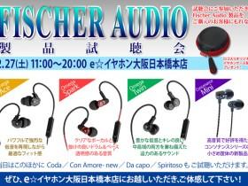 FISCHER_AUDIO試聴会改訂_0227_大阪_BLOG