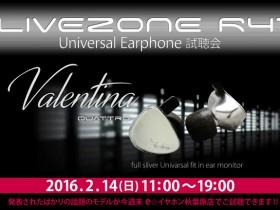 LIVEZONE-R41ユニバーサルイヤホン試聴会BLOG