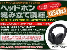 SoundWarrior-ヘッドホン組み立て講座-in-大阪日本橋本店_BLOG
