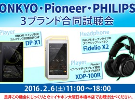 ONKYO_Pioneer_PHILIPS製品試聴会0206_大阪_1100_blog