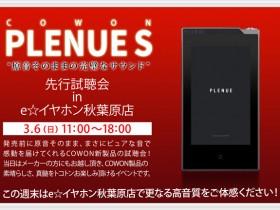 COWON-PLENUEプレーヤー試聴会_秋葉原0306_BLOG