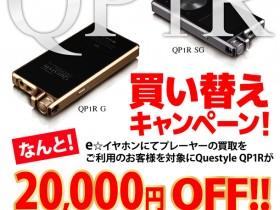 Questyle-QP1R2