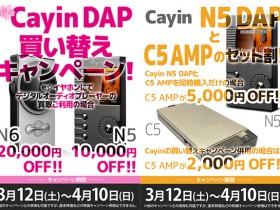 Cayin-DAP買い替えキャンペーン_BLOG