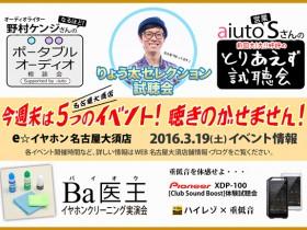 2016-0319_名古屋試聴会blog