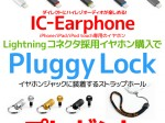 IC-Earphone_Lightning購入キャンペーン_BLOG_0429-0531