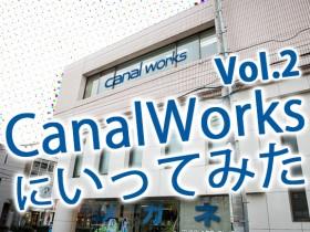 カナルワークスタイトルVol.2
