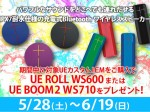 Ultimate_Ears_ROLL_BOOM2_BLOG_eyecatch