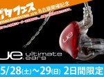 ポタフェス2016名古屋_Ultimate_Ears_BLOG_eyecatch
