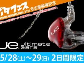 ポタフェス2016名古屋_Ultimate_Ears_BLOG_eyecatch